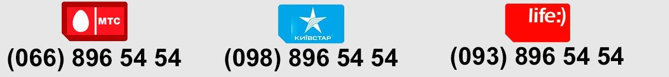 Номера телефонов Сервисной службы Швидко сервіс
