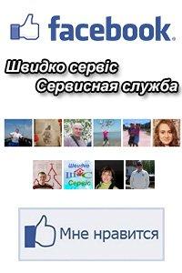 Группа Швидко Сервіс в Facebook